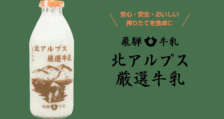 安心・安全・おいしい搾りたてを食卓に 飛騨牛乳 北アルプス厳選牛乳