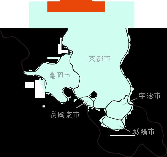 地域限定:京都市、亀岡市、長岡京市、宇治市、城陽市