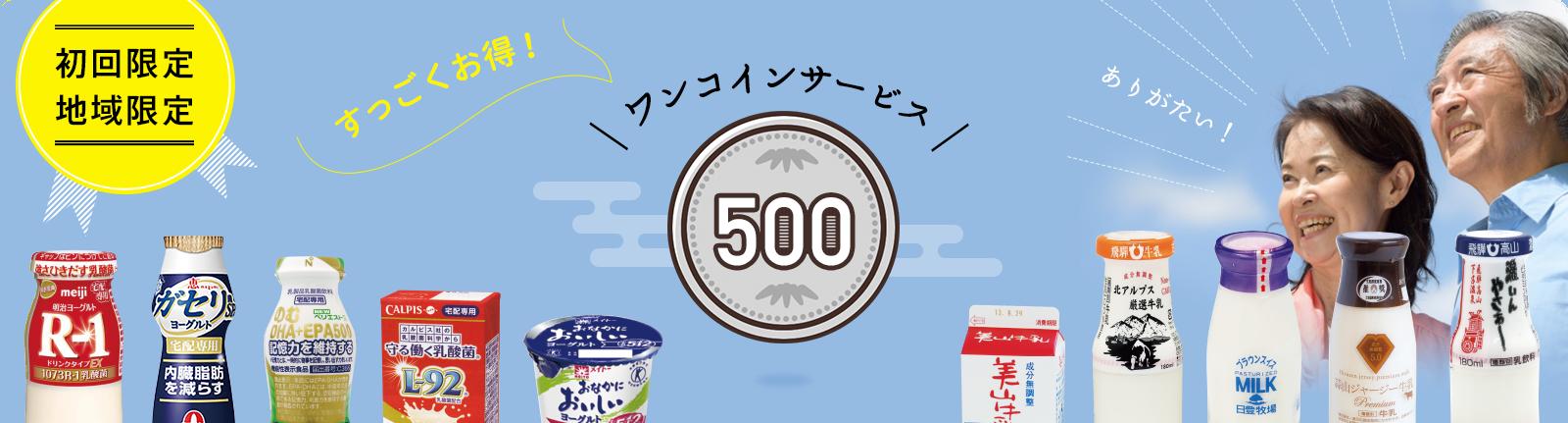 初回限定、地域限定の500円ワンコイン配達サービス