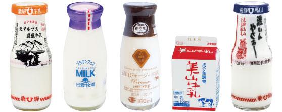 産直牛乳飲み比べ