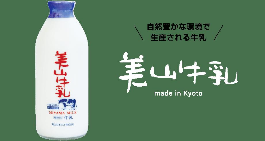 自然豊かな環境で生産される牛乳 美山のめぐみ牛乳工房 美山牛乳