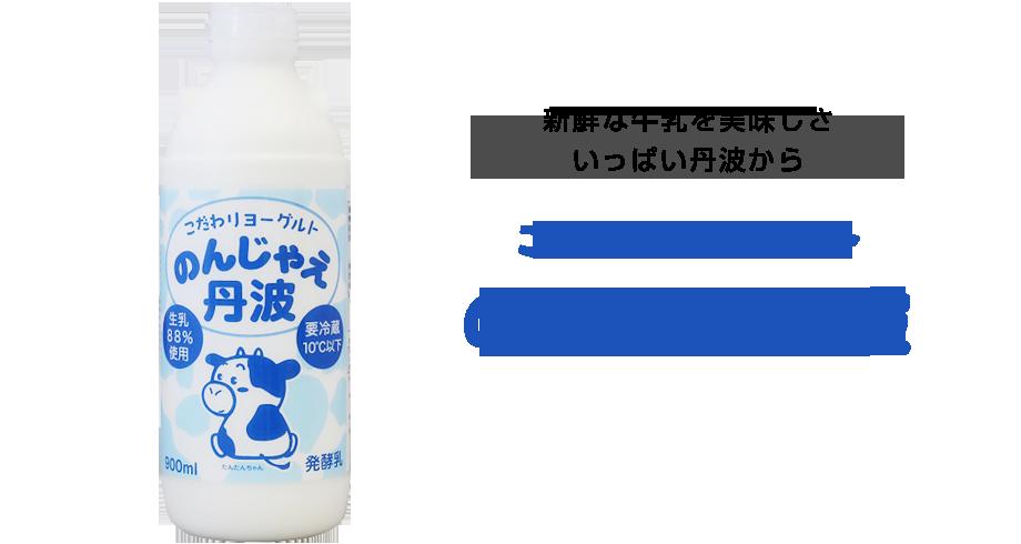 新鮮な牛乳を美味しさいっぱい丹波から 丹波乳業 のんじゃえ丹波